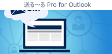 送る~る Pro for Outlook